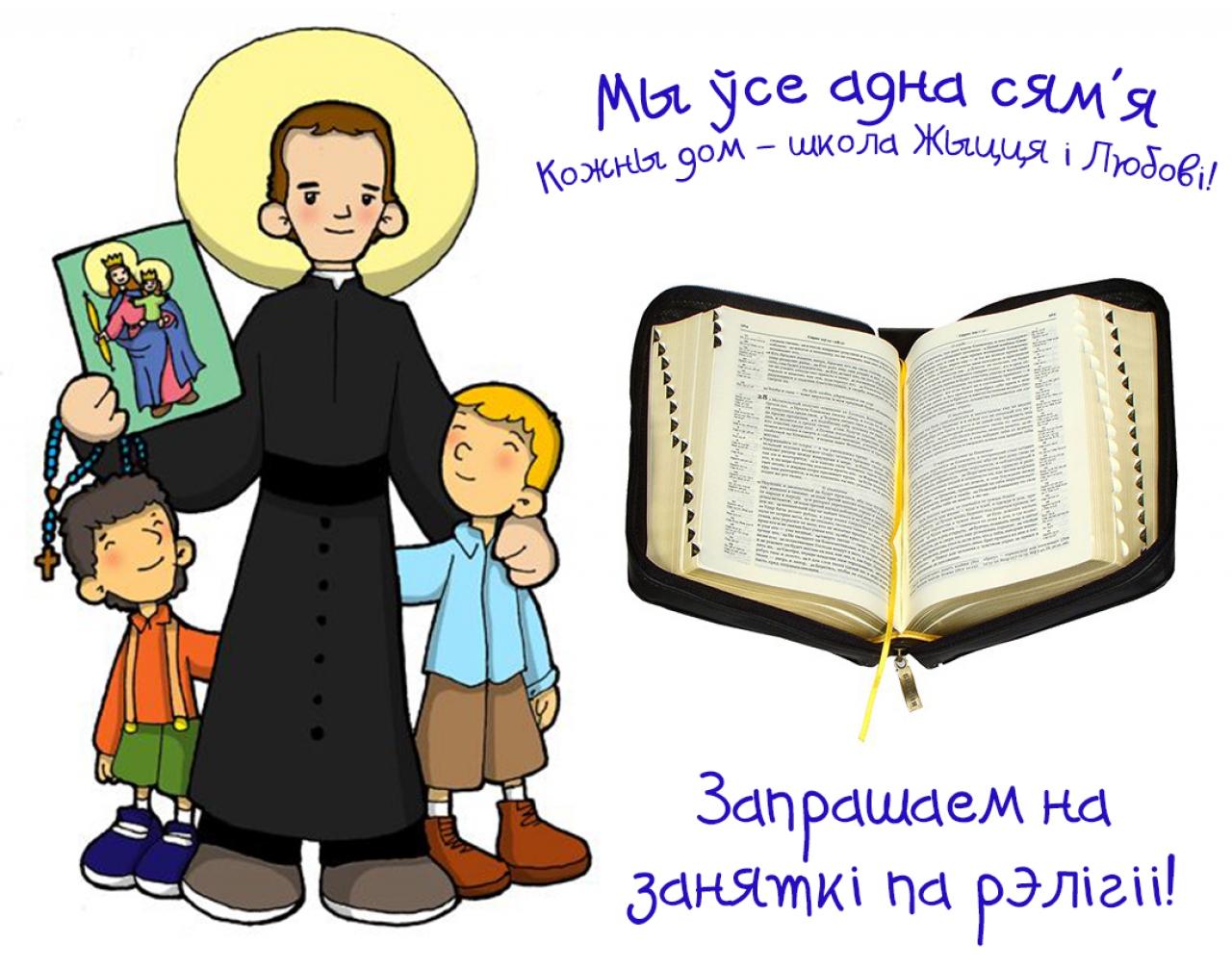 Расклад катэхетычных заняткаў (Мінск)